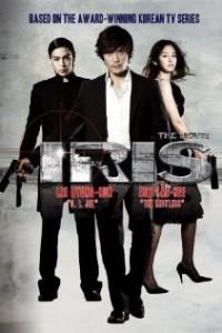 Iris- The Movie