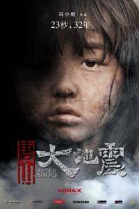Tangshan-dadizhen-2010