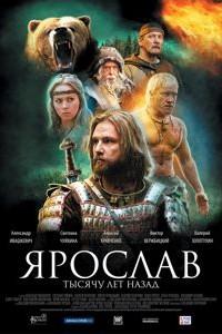 yaroslav-tysyachu-let-nazad