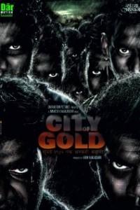City of Gold – Mumbai 1982- Ek Ankahee